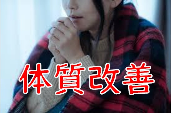 体質改善 江南市 整体 治療院 江南健生堂 冷え性 アトピー体質 便秘 花粉症