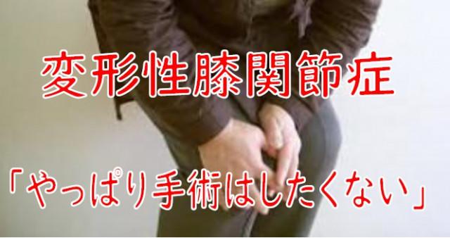 江南市 膝痛