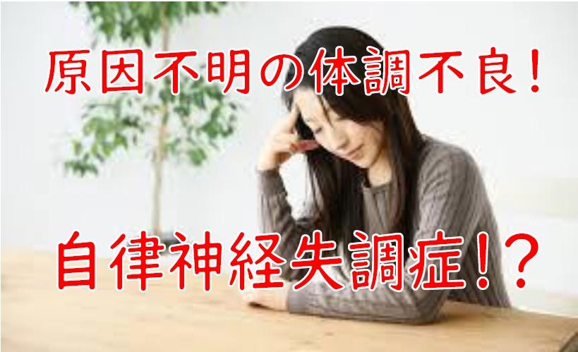 江南市 整体 江南健生堂 自律神経失調症