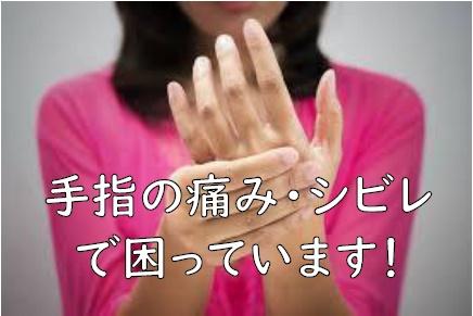 江南市 整体 江南健生堂 手指の痛み