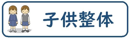 江南市 整体 江南健生堂 子供整体